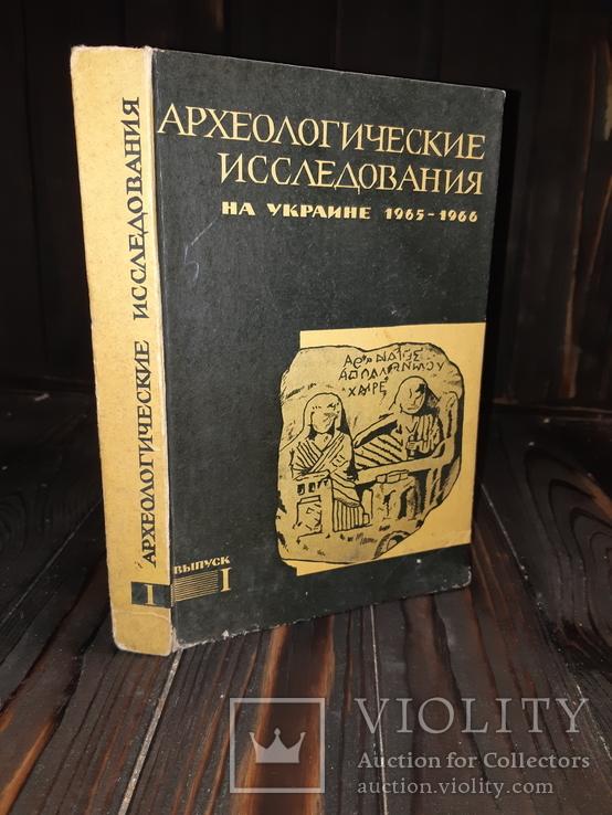 1967 Археологические исследование в Украине в 1965-66 гг. - 440 экз.