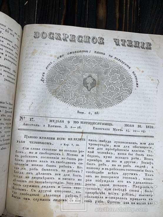 1839 Воскресное чтение Киев Годовая подшивка