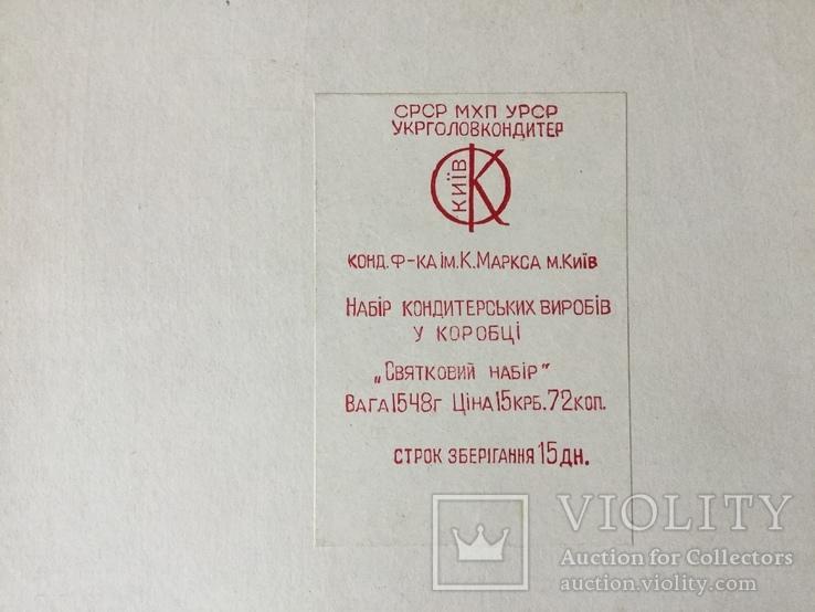 Коробка «подарочный набор» 1972 г, фото №4