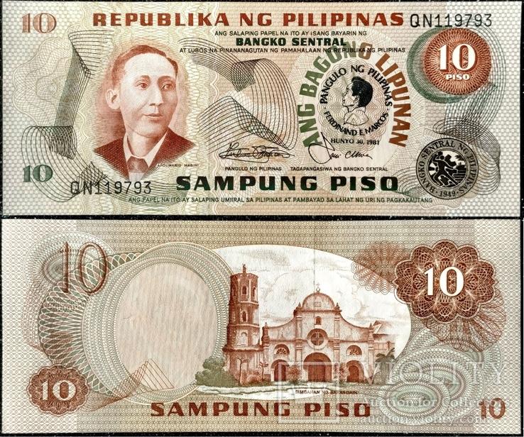 Філіппіни Philippines Филиппины - 10 песо piso - 1981 - P161d
