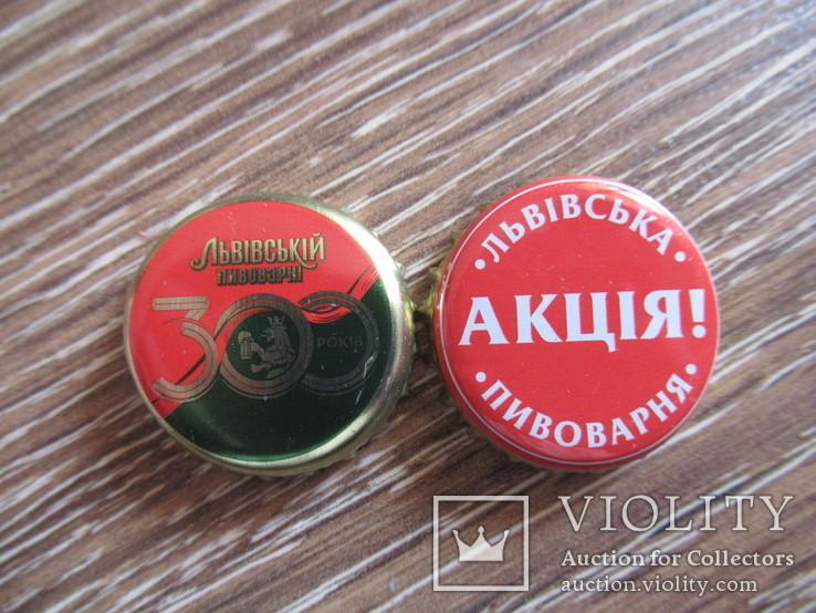 Пивные крышки выигрышные 2 шт Львівська пивоварня, фото №2