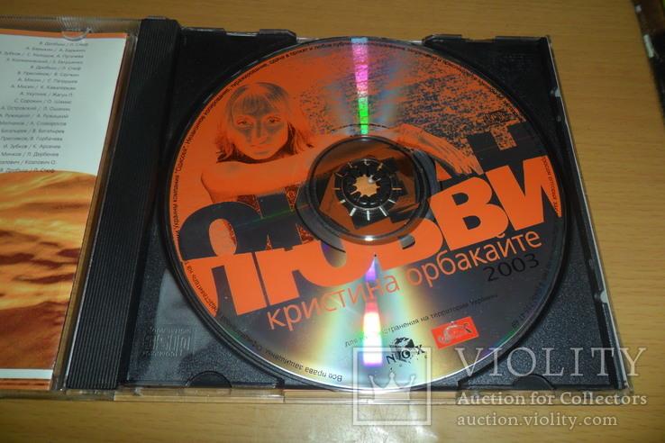 Диск CD сд Кристина Орбакайте – Океан Любви 2002, фото №5