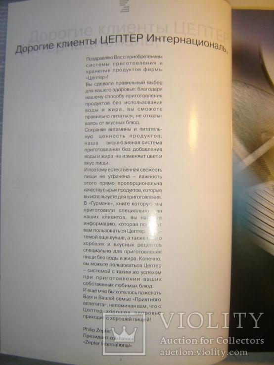 Гурман. Книга по системе приготовления ЦЕПТЕР, фото №3