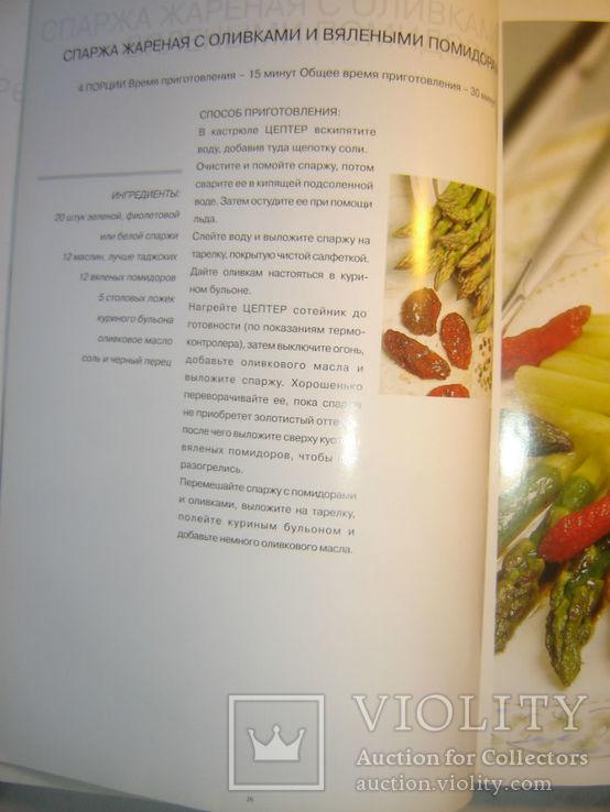 Гурман. Книга по системе приготовления ЦЕПТЕР, фото №5