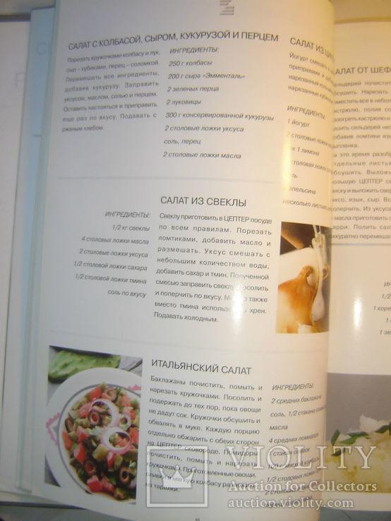 Гурман. Книга по системе приготовления ЦЕПТЕР, фото №7