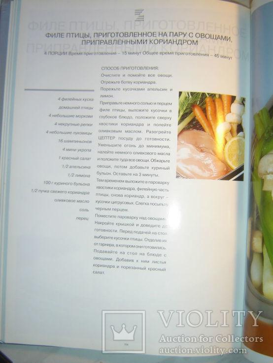 Гурман. Книга по системе приготовления ЦЕПТЕР, фото №8