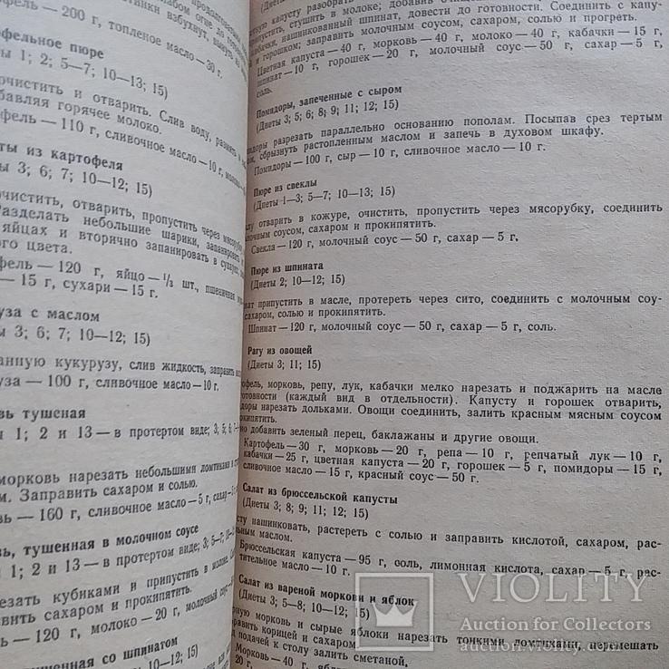 """Пятницкий """"Диетические блюда"""" 1977р., фото №5"""