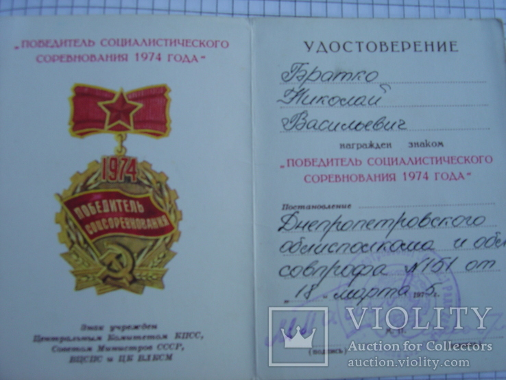 Победитель с.с. 1974г.