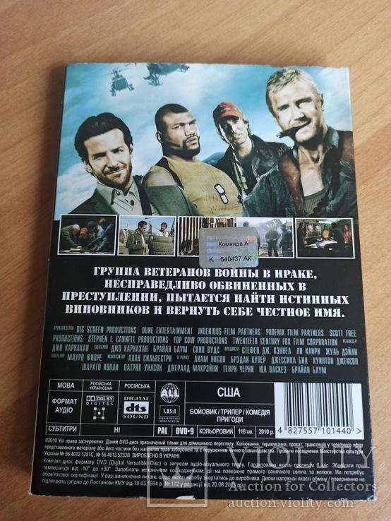 DVD Команда -А, фото №3