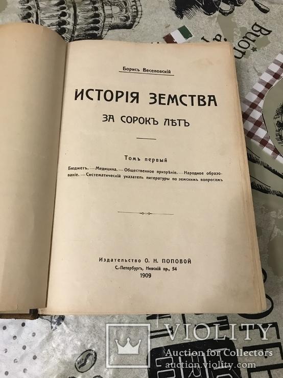 История Земства с серебряной накладкой и автографами 1909г, фото №4
