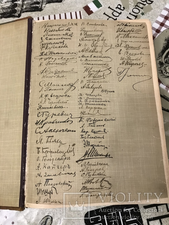 История Земства с серебряной накладкой и автографами 1909г, фото №13