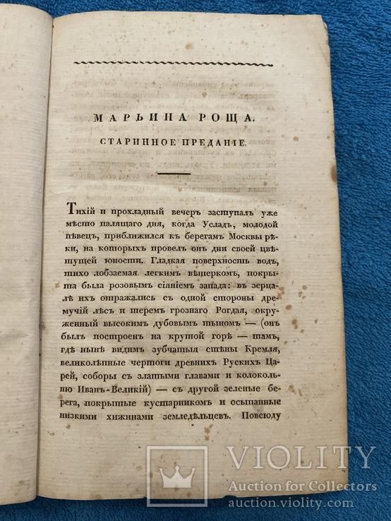 1826 г. Старинное Предание Прижизненное Издание Жуковский