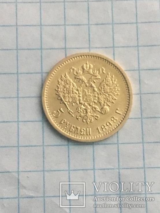 5 рублей 1898г АГ (к3л5), фото №6