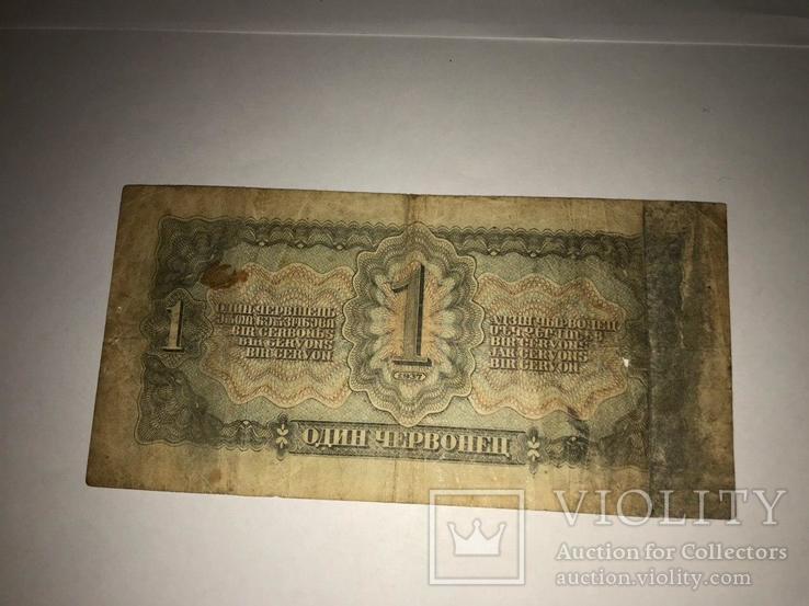 1 червонец 1937 года, фото №3