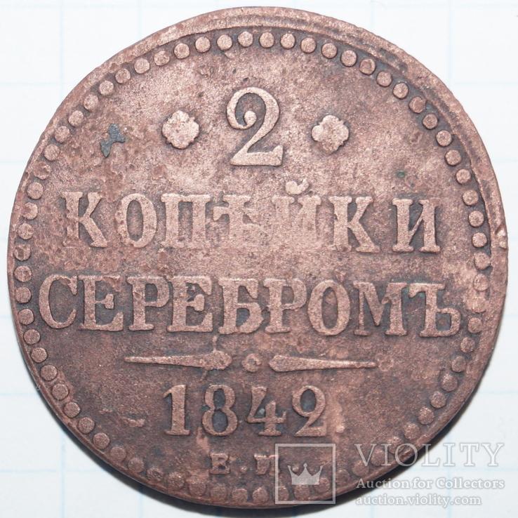2 Копейки серебромъ 1842 год., фото №2