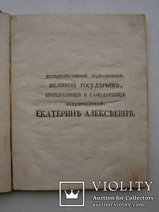 Pharmacopoea Rossica,СПБ,1778, фото №3