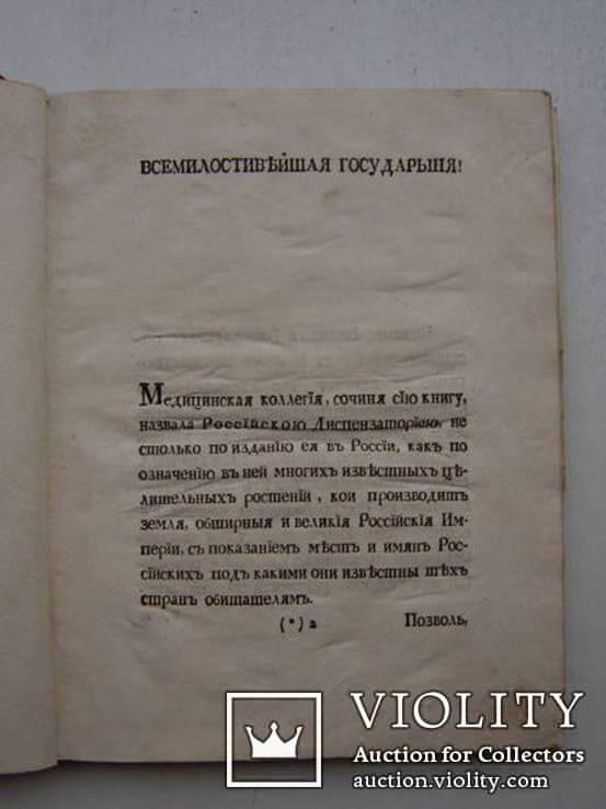 Pharmacopoea Rossica,СПБ,1778, фото №4