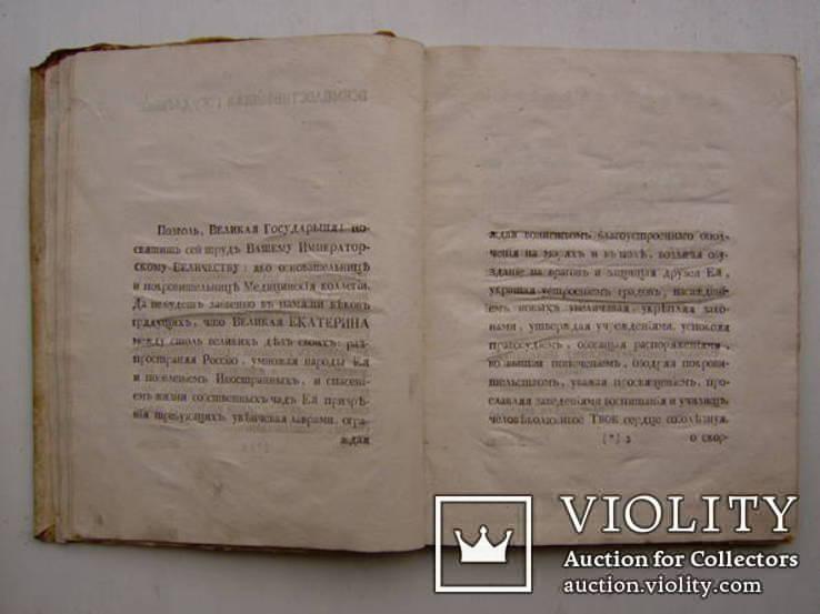 Pharmacopoea Rossica,СПБ,1778, фото №5