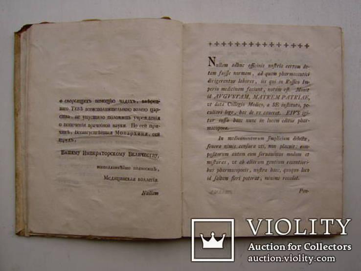 Pharmacopoea Rossica,СПБ,1778, фото №6