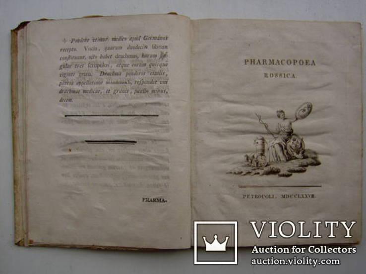 Pharmacopoea Rossica,СПБ,1778, фото №7