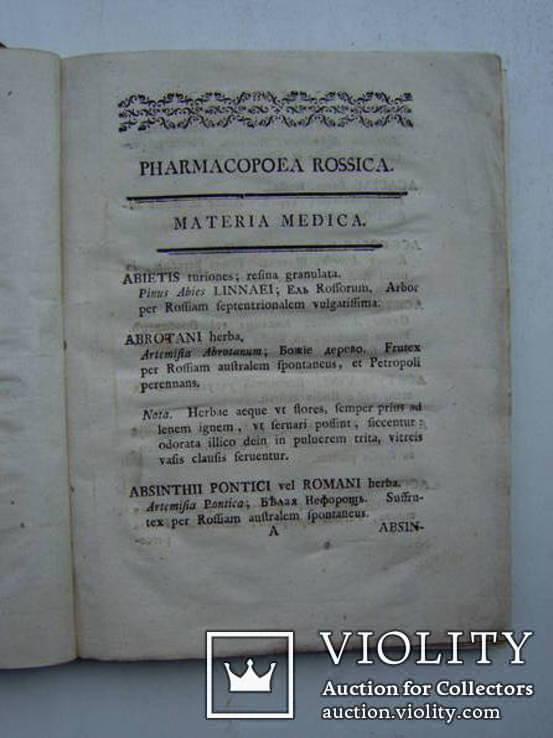 Pharmacopoea Rossica,СПБ,1778, фото №8