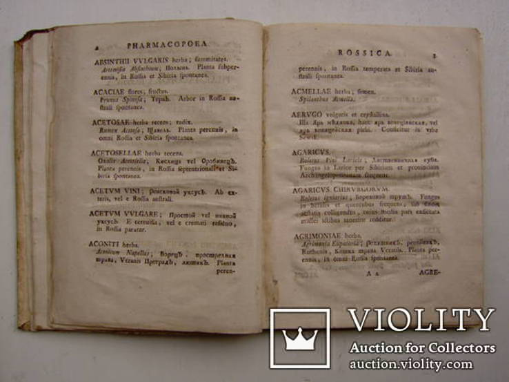 Pharmacopoea Rossica,СПБ,1778, фото №9