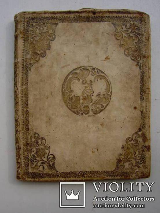 Pharmacopoea Rossica,СПБ,1778, фото №10
