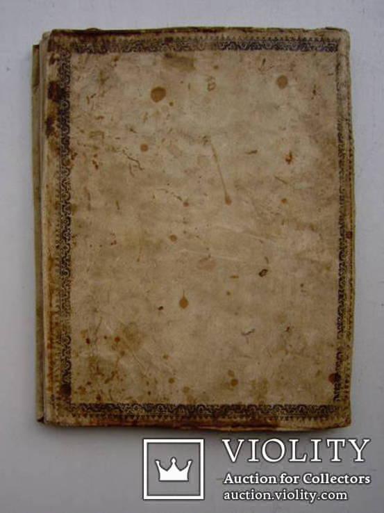 Pharmacopoea Rossica,СПБ,1778, фото №11