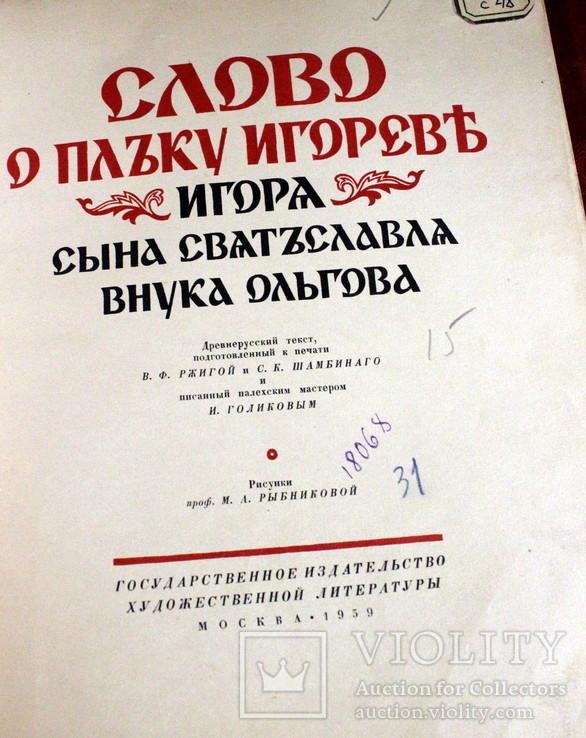 Слово о полку Игореве-1959 год., фото №4