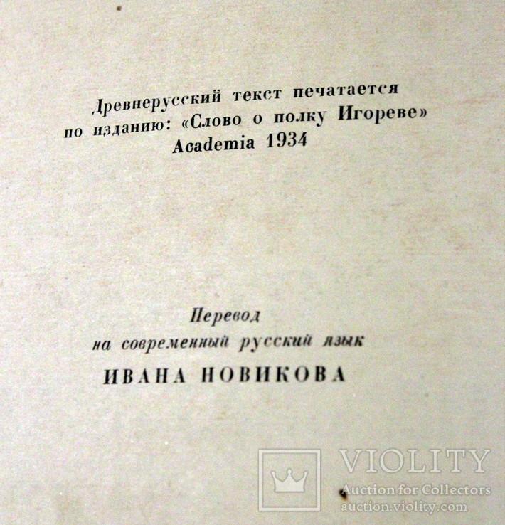 Слово о полку Игореве-1959 год., фото №6