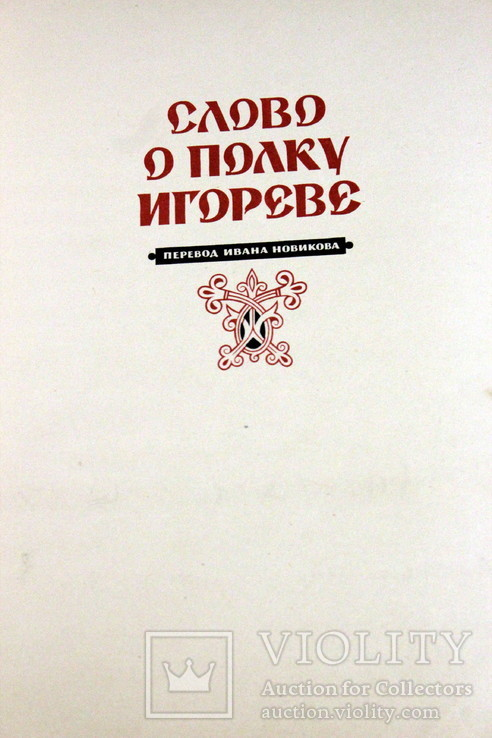 Слово о полку Игореве-1959 год., фото №10