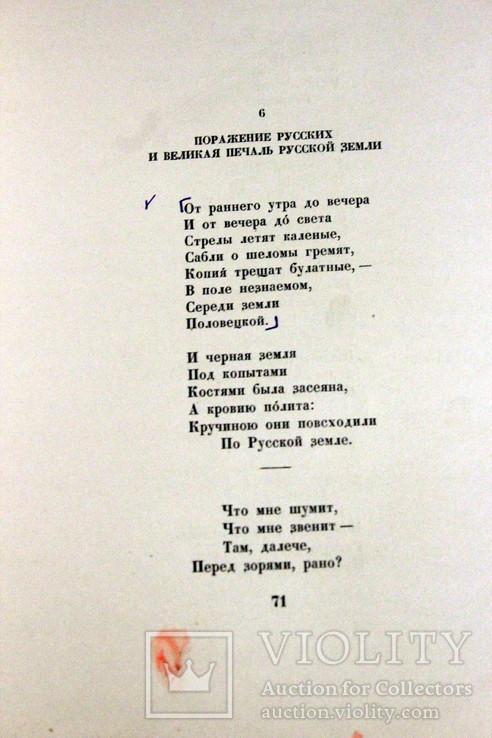 Слово о полку Игореве-1959 год., фото №11