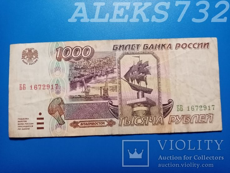 Россия 1000 рублей 1995, фото №2