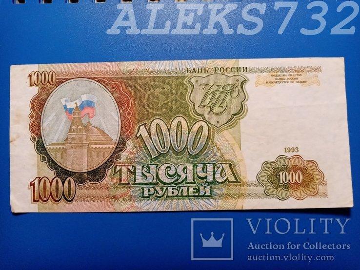Россия 1000 рублей 1993, фото №2