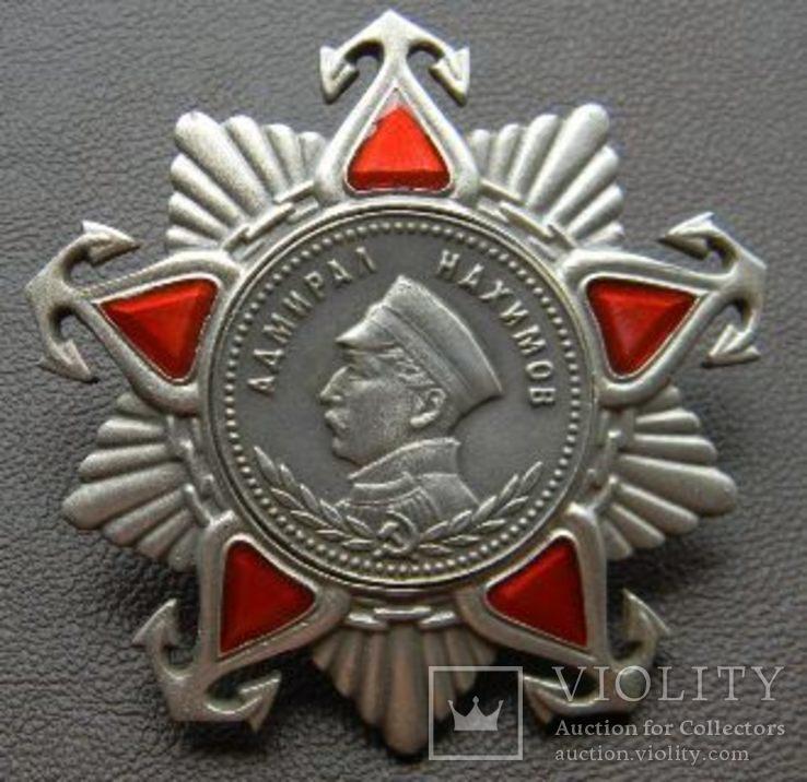 Орден Нахимова, II степень, копия, фото №2