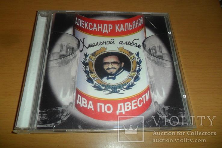 Диск CD сд Александр Кальянов . Хмельной альбом . Два по двести ., фото №2