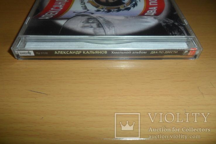 Диск CD сд Александр Кальянов . Хмельной альбом . Два по двести ., фото №4