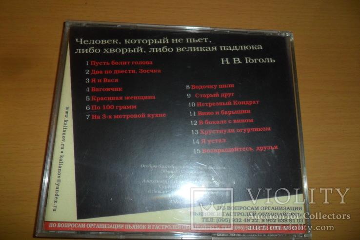 Диск CD сд Александр Кальянов . Хмельной альбом . Два по двести ., фото №5