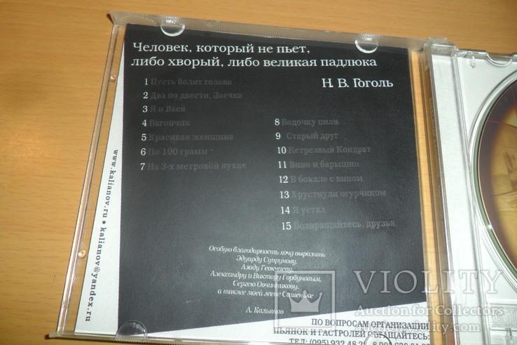 Диск CD сд Александр Кальянов . Хмельной альбом . Два по двести ., фото №7