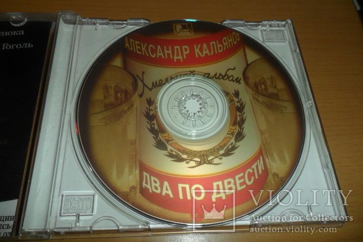 Диск CD сд Александр Кальянов . Хмельной альбом . Два по двести ., фото №8