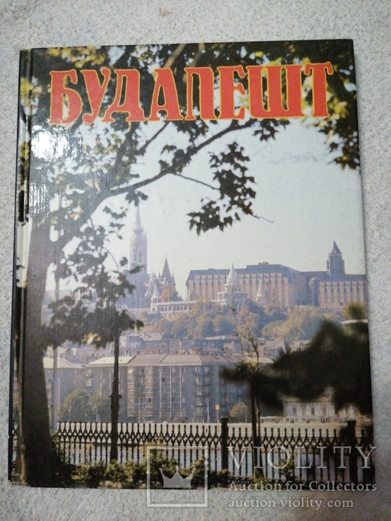 1982г Фотоальбом.Будапешт.Венгрия.Люкс.На руск., фото №2