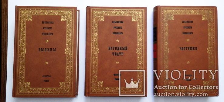 Библиотека русского фольклёра, т. 1, т. 9, т. 10, фото №2