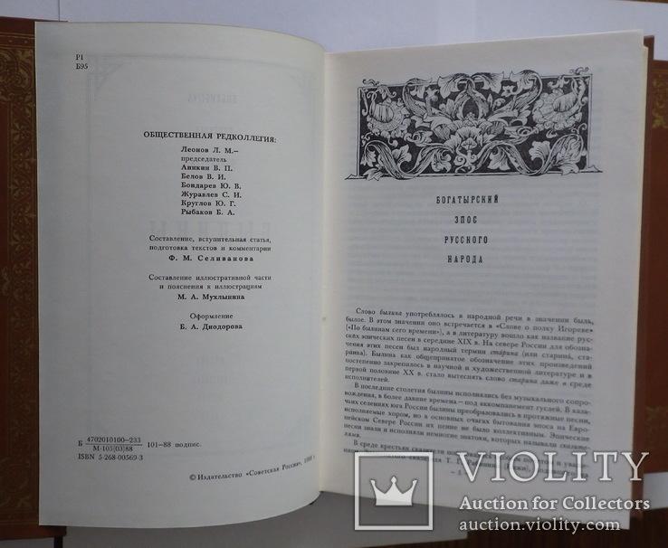 Библиотека русского фольклёра, т. 1, т. 9, т. 10, фото №5