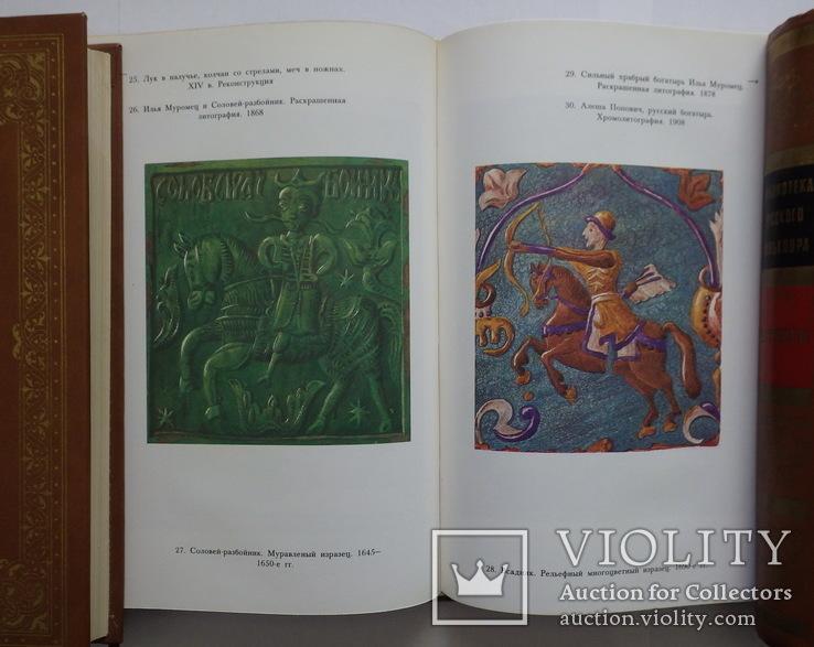 Библиотека русского фольклёра, т. 1, т. 9, т. 10, фото №6