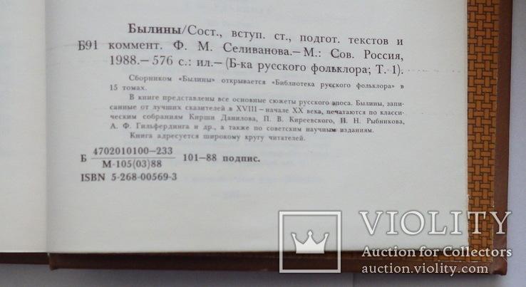 Библиотека русского фольклёра, т. 1, т. 9, т. 10, фото №8