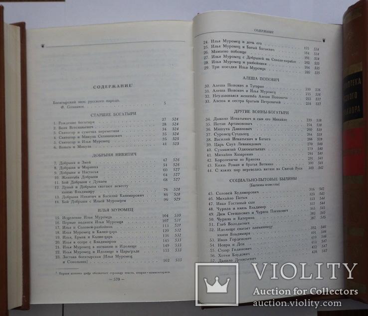 Библиотека русского фольклёра, т. 1, т. 9, т. 10, фото №9