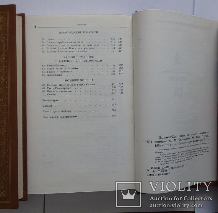 Библиотека русского фольклёра, т. 1, т. 9, т. 10, фото №10