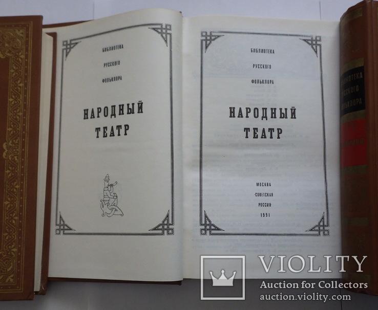 Библиотека русского фольклёра, т. 1, т. 9, т. 10, фото №11