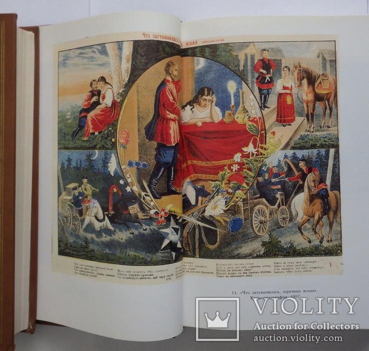 Библиотека русского фольклёра, т. 1, т. 9, т. 10, фото №13