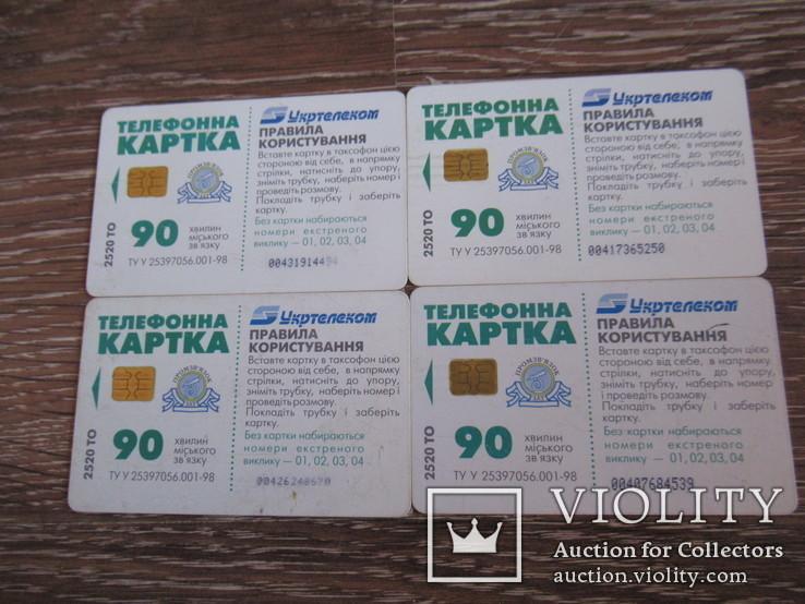 Телефонная карточка 4 шт по 90 минут Донецк и др, фото №2